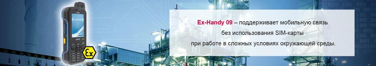 ex-handy-09-shapka
