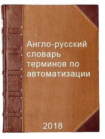 Англо-русский словарь терминов по автоматизации