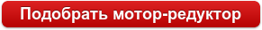 Мотор-редукторы
